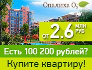 ЖК «Опалиха О3». Новая Рига Первый взнос по ипотеке 100 200 руб.